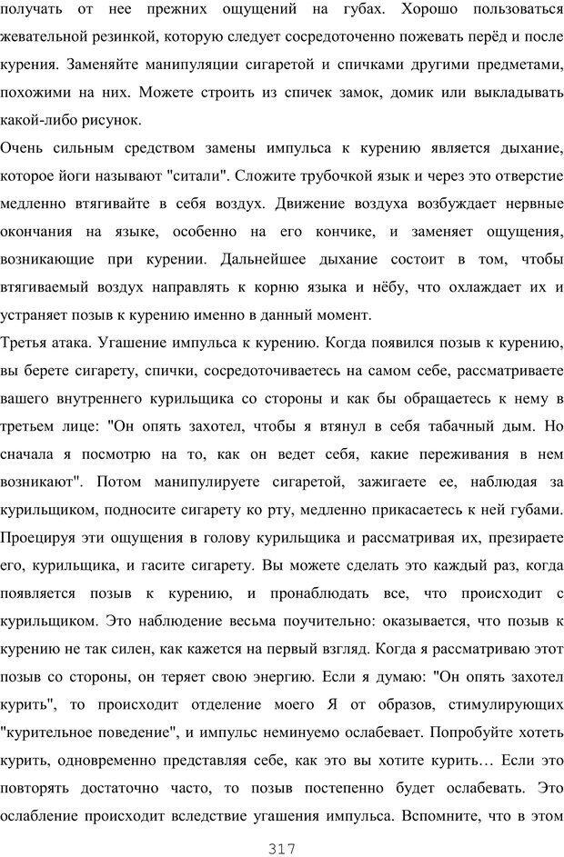 PDF. Восхождение к индивидуальности. Орлов Ю. М. Страница 316. Читать онлайн
