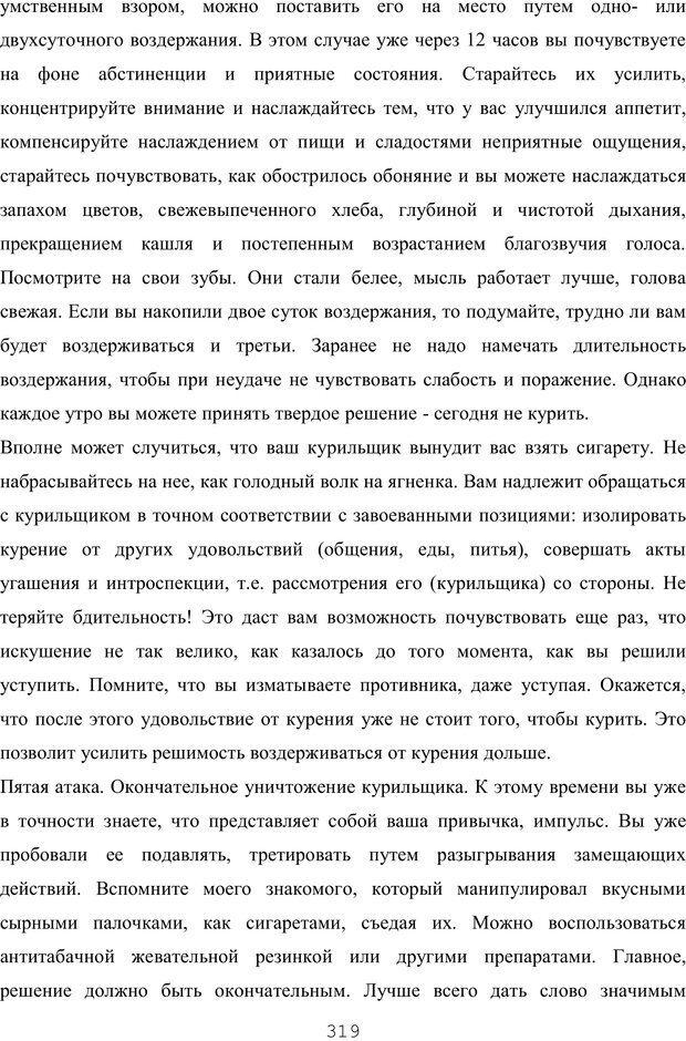 PDF. Восхождение к индивидуальности. Орлов Ю. М. Страница 318. Читать онлайн