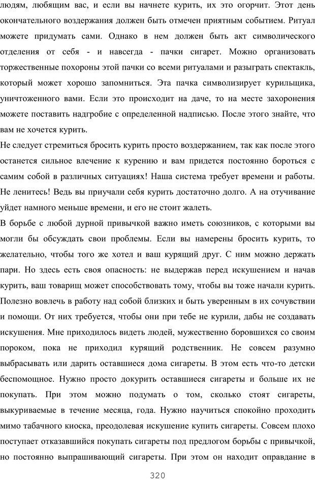 PDF. Восхождение к индивидуальности. Орлов Ю. М. Страница 319. Читать онлайн
