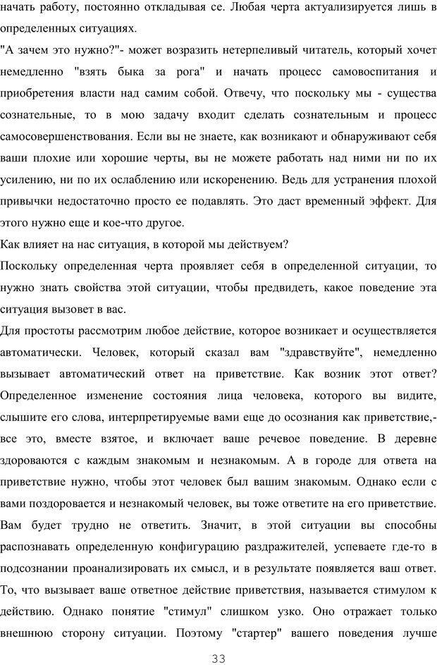 PDF. Восхождение к индивидуальности. Орлов Ю. М. Страница 32. Читать онлайн