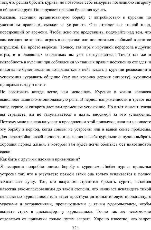 PDF. Восхождение к индивидуальности. Орлов Ю. М. Страница 320. Читать онлайн