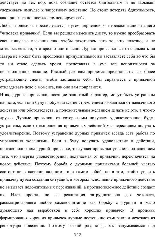 PDF. Восхождение к индивидуальности. Орлов Ю. М. Страница 321. Читать онлайн