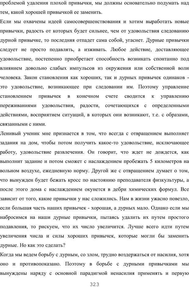 PDF. Восхождение к индивидуальности. Орлов Ю. М. Страница 322. Читать онлайн