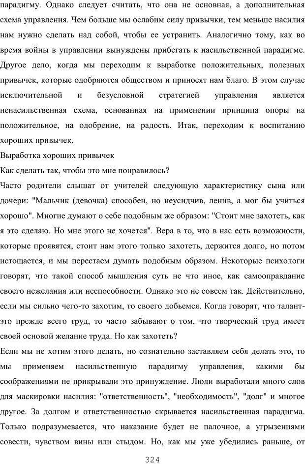 PDF. Восхождение к индивидуальности. Орлов Ю. М. Страница 323. Читать онлайн
