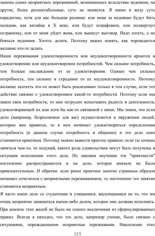 PDF. Восхождение к индивидуальности. Орлов Ю. М. Страница 324. Читать онлайн