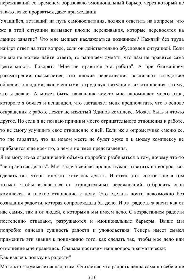 PDF. Восхождение к индивидуальности. Орлов Ю. М. Страница 325. Читать онлайн