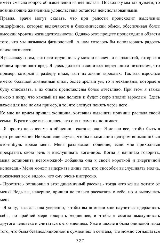 PDF. Восхождение к индивидуальности. Орлов Ю. М. Страница 326. Читать онлайн