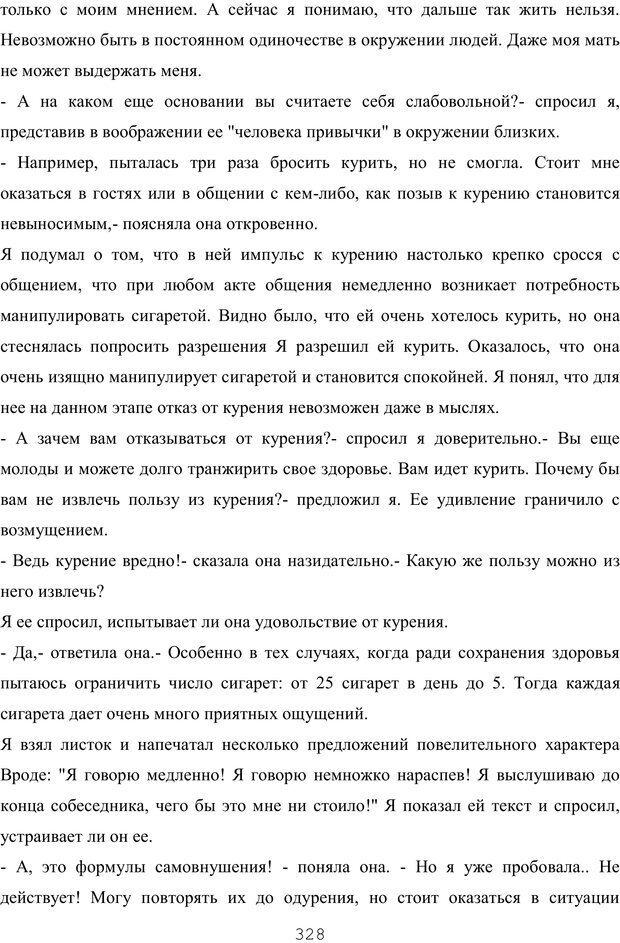 PDF. Восхождение к индивидуальности. Орлов Ю. М. Страница 327. Читать онлайн