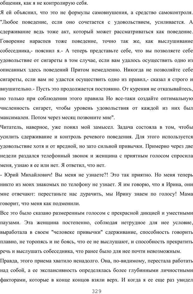 PDF. Восхождение к индивидуальности. Орлов Ю. М. Страница 328. Читать онлайн