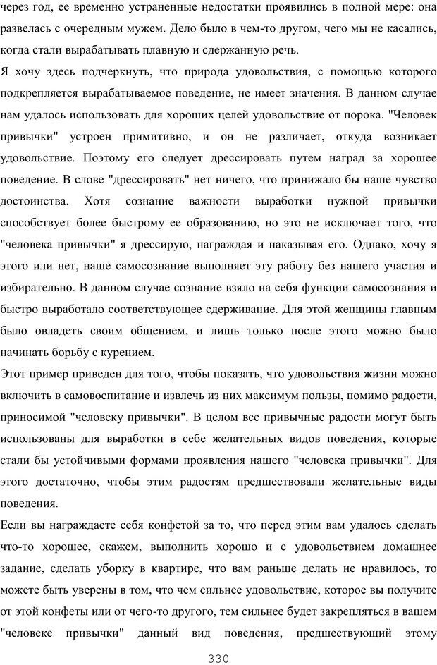 PDF. Восхождение к индивидуальности. Орлов Ю. М. Страница 329. Читать онлайн