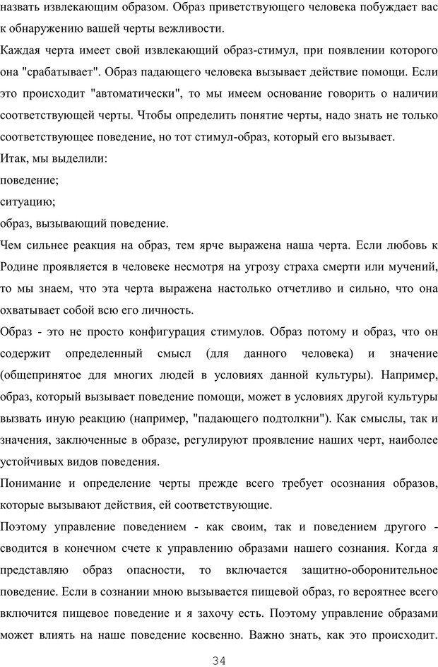 PDF. Восхождение к индивидуальности. Орлов Ю. М. Страница 33. Читать онлайн