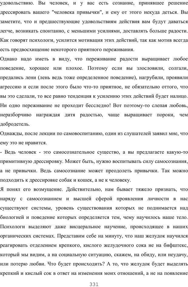 PDF. Восхождение к индивидуальности. Орлов Ю. М. Страница 330. Читать онлайн