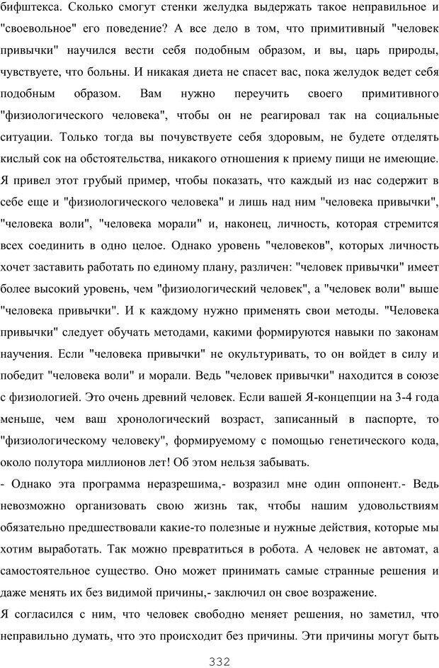 PDF. Восхождение к индивидуальности. Орлов Ю. М. Страница 331. Читать онлайн