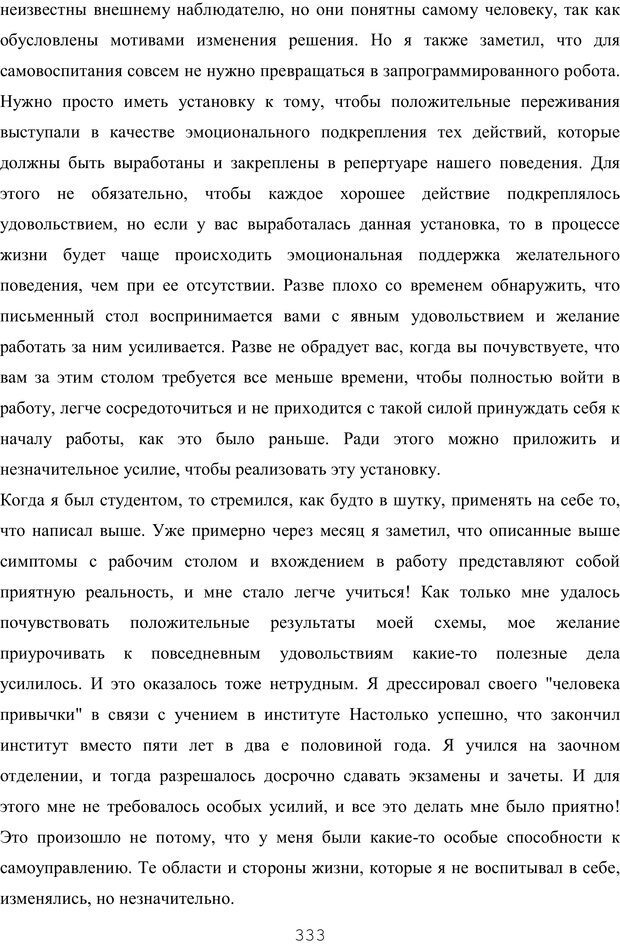 PDF. Восхождение к индивидуальности. Орлов Ю. М. Страница 332. Читать онлайн