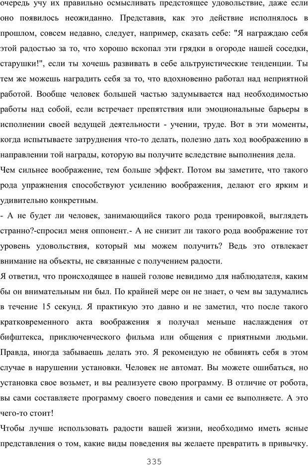 PDF. Восхождение к индивидуальности. Орлов Ю. М. Страница 334. Читать онлайн