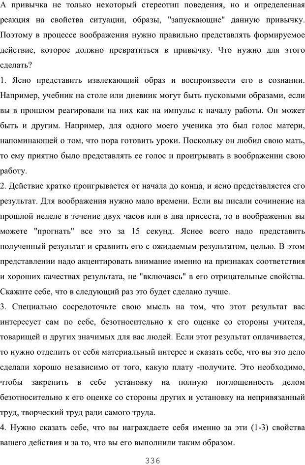 PDF. Восхождение к индивидуальности. Орлов Ю. М. Страница 335. Читать онлайн