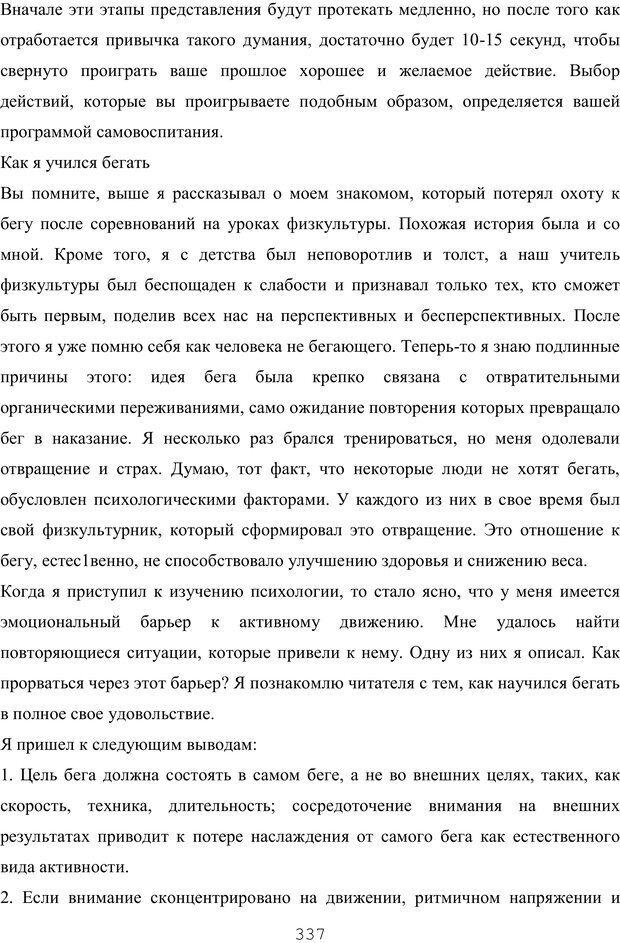 PDF. Восхождение к индивидуальности. Орлов Ю. М. Страница 336. Читать онлайн