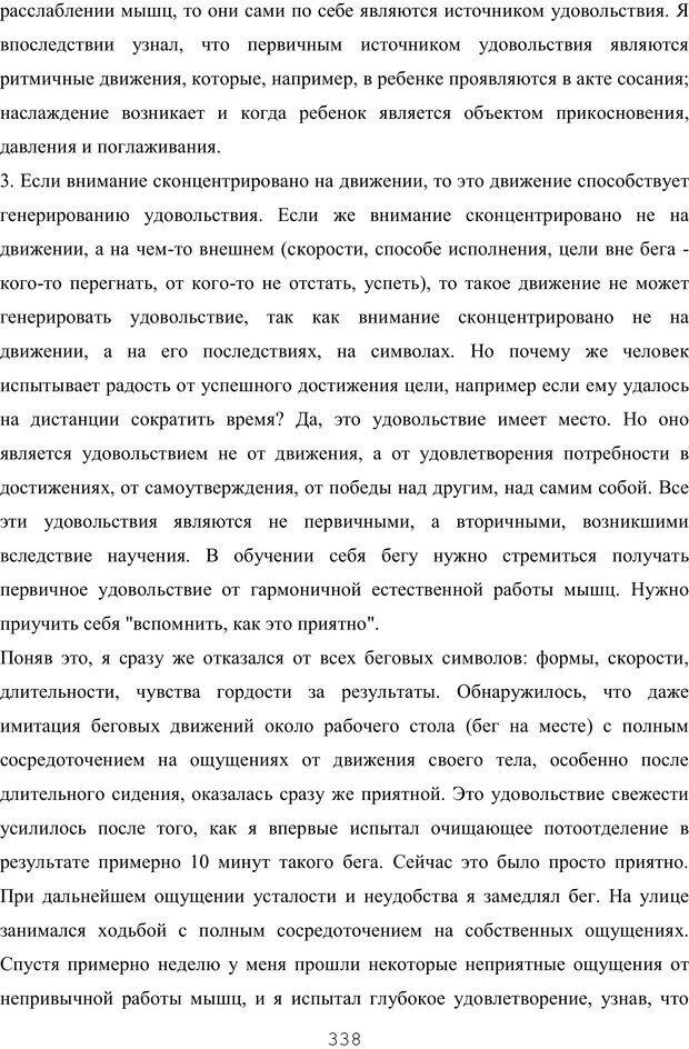 PDF. Восхождение к индивидуальности. Орлов Ю. М. Страница 337. Читать онлайн