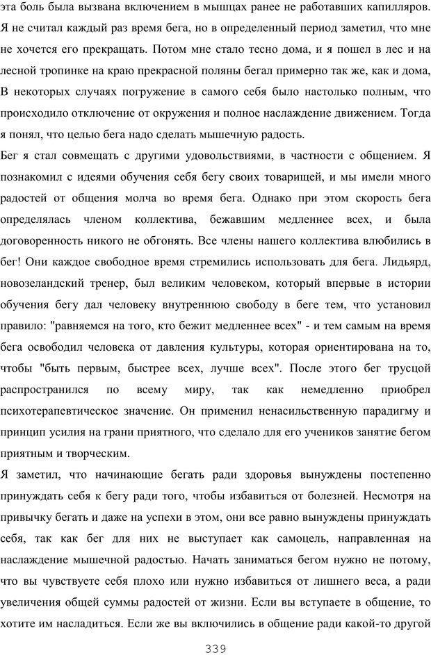 PDF. Восхождение к индивидуальности. Орлов Ю. М. Страница 338. Читать онлайн