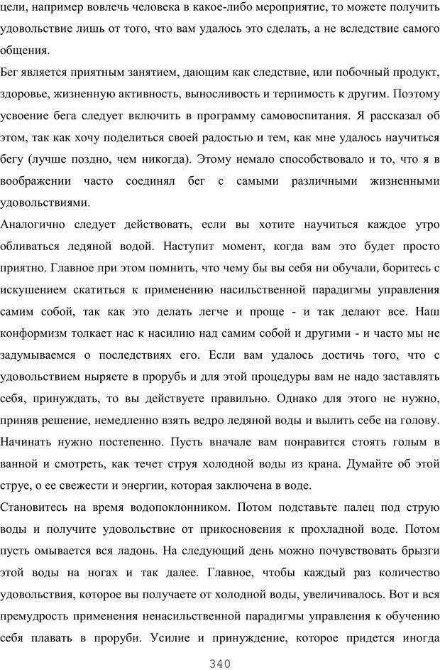 PDF. Восхождение к индивидуальности. Орлов Ю. М. Страница 339. Читать онлайн