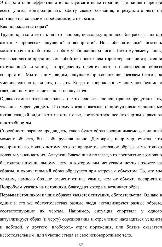 PDF. Восхождение к индивидуальности. Орлов Ю. М. Страница 34. Читать онлайн