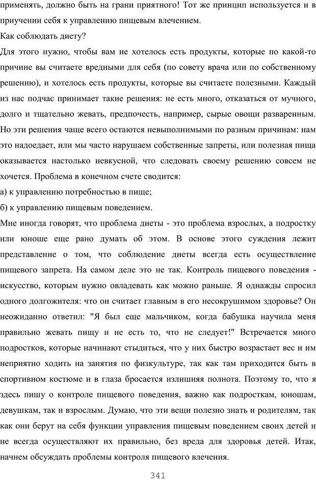 PDF. Восхождение к индивидуальности. Орлов Ю. М. Страница 340. Читать онлайн
