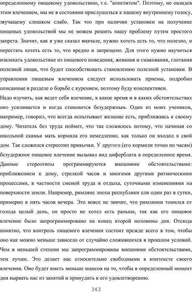 PDF. Восхождение к индивидуальности. Орлов Ю. М. Страница 342. Читать онлайн