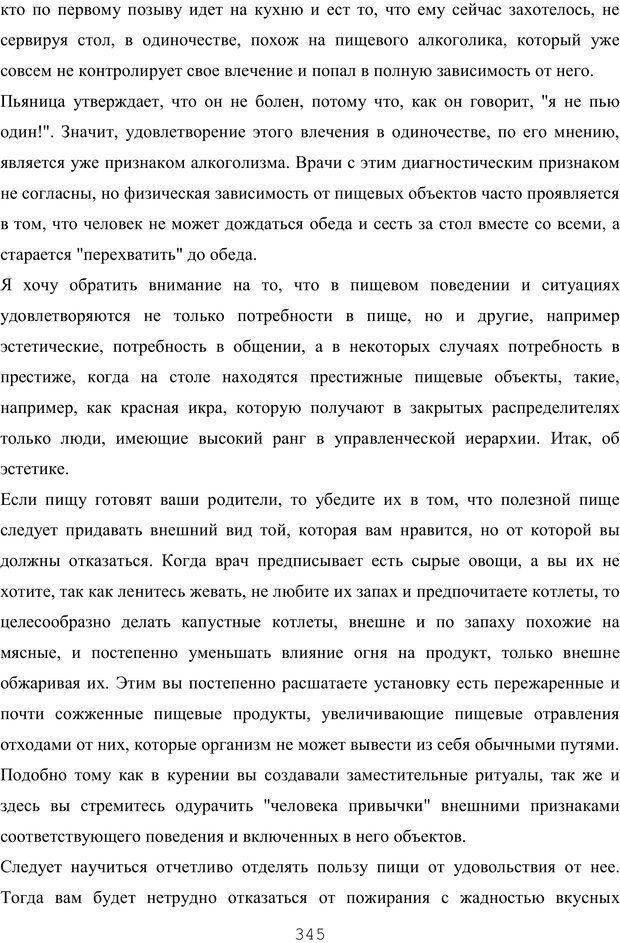 PDF. Восхождение к индивидуальности. Орлов Ю. М. Страница 344. Читать онлайн