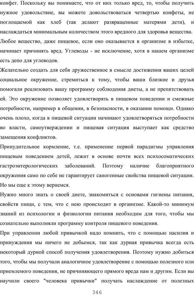 PDF. Восхождение к индивидуальности. Орлов Ю. М. Страница 345. Читать онлайн
