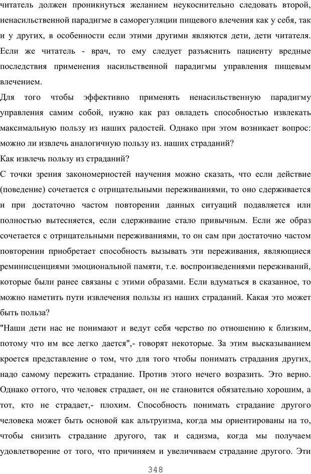 PDF. Восхождение к индивидуальности. Орлов Ю. М. Страница 347. Читать онлайн