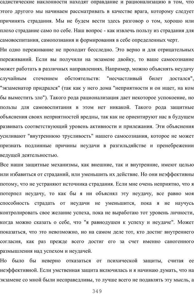PDF. Восхождение к индивидуальности. Орлов Ю. М. Страница 348. Читать онлайн
