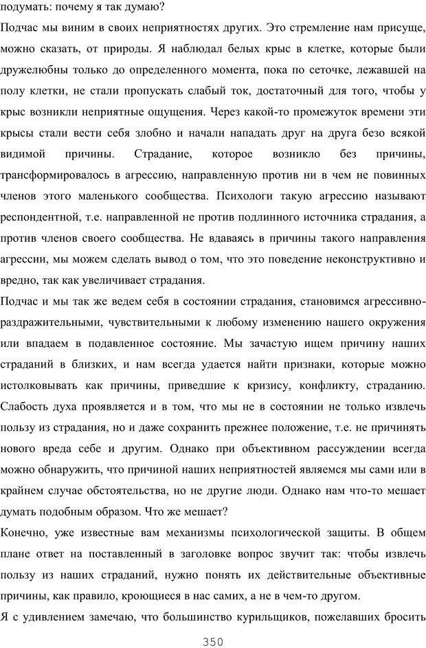PDF. Восхождение к индивидуальности. Орлов Ю. М. Страница 349. Читать онлайн