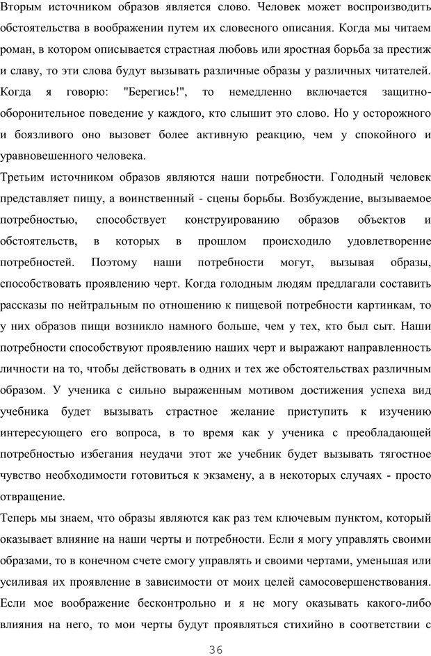 PDF. Восхождение к индивидуальности. Орлов Ю. М. Страница 35. Читать онлайн