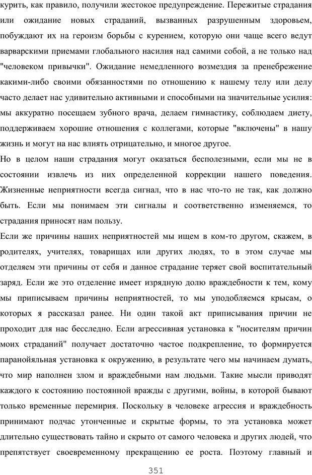 PDF. Восхождение к индивидуальности. Орлов Ю. М. Страница 350. Читать онлайн