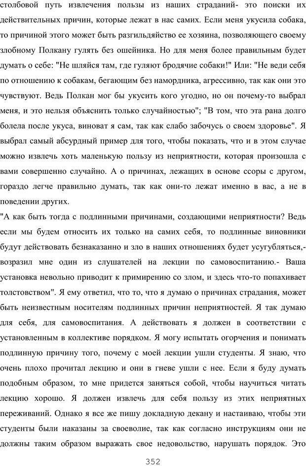 PDF. Восхождение к индивидуальности. Орлов Ю. М. Страница 351. Читать онлайн