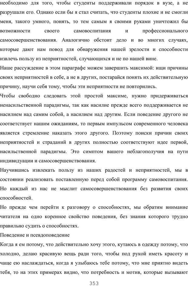 PDF. Восхождение к индивидуальности. Орлов Ю. М. Страница 352. Читать онлайн