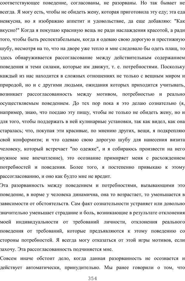 PDF. Восхождение к индивидуальности. Орлов Ю. М. Страница 353. Читать онлайн