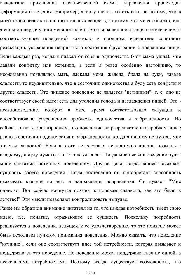 PDF. Восхождение к индивидуальности. Орлов Ю. М. Страница 354. Читать онлайн