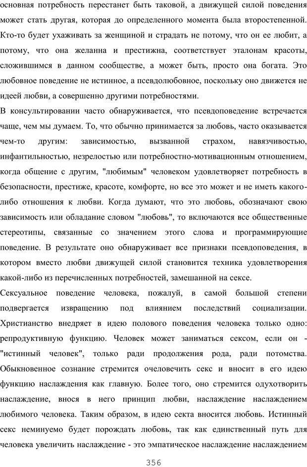PDF. Восхождение к индивидуальности. Орлов Ю. М. Страница 355. Читать онлайн