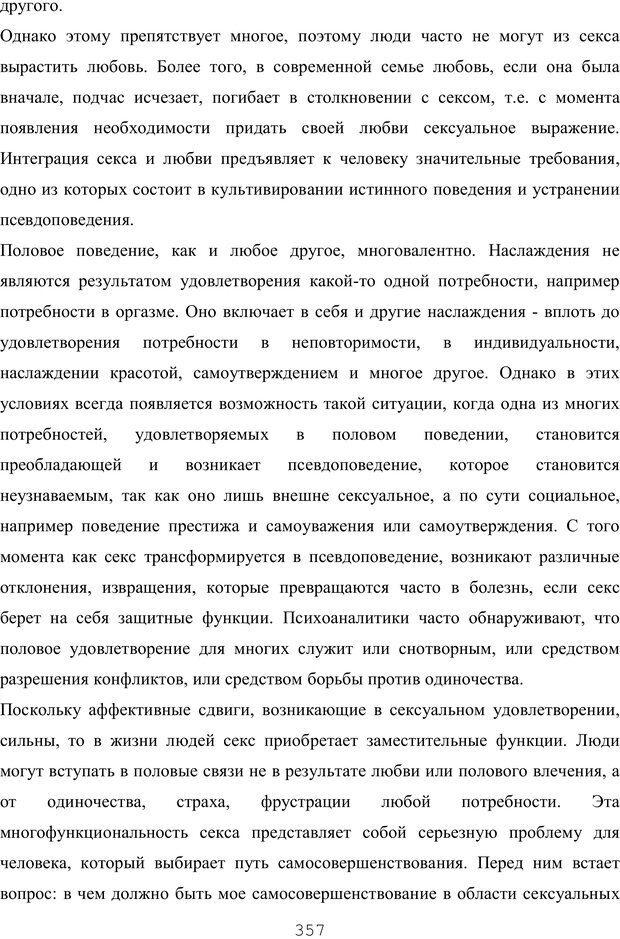 PDF. Восхождение к индивидуальности. Орлов Ю. М. Страница 356. Читать онлайн