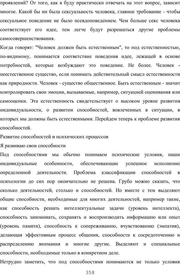PDF. Восхождение к индивидуальности. Орлов Ю. М. Страница 357. Читать онлайн