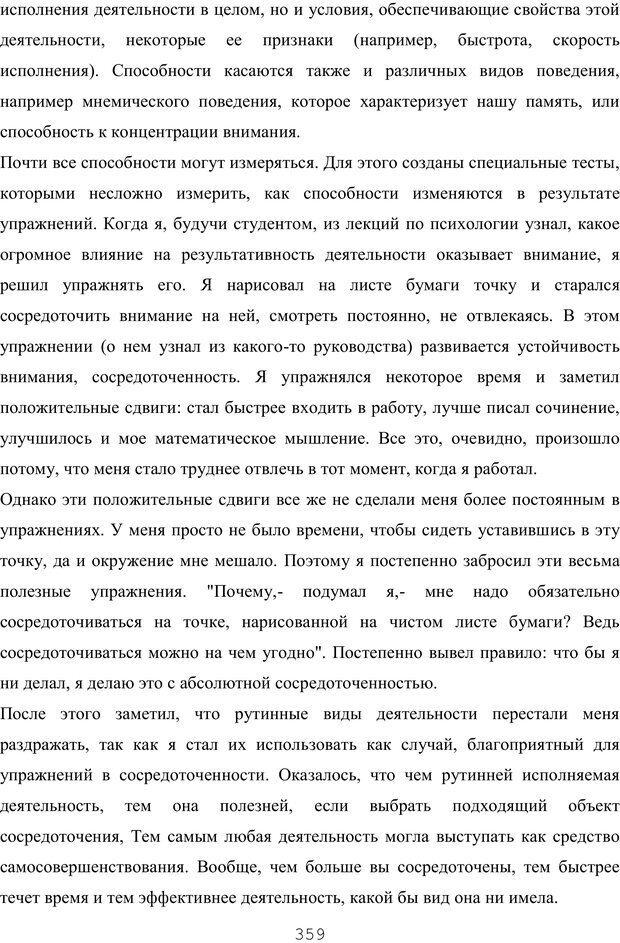 PDF. Восхождение к индивидуальности. Орлов Ю. М. Страница 358. Читать онлайн