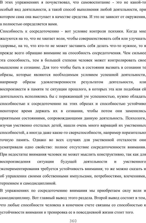 PDF. Восхождение к индивидуальности. Орлов Ю. М. Страница 359. Читать онлайн