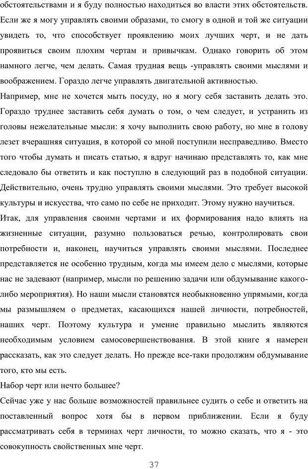 PDF. Восхождение к индивидуальности. Орлов Ю. М. Страница 36. Читать онлайн
