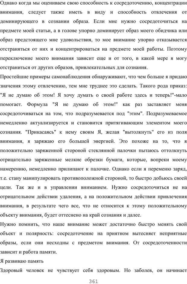 PDF. Восхождение к индивидуальности. Орлов Ю. М. Страница 360. Читать онлайн