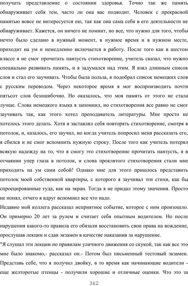 PDF. Восхождение к индивидуальности. Орлов Ю. М. Страница 361. Читать онлайн