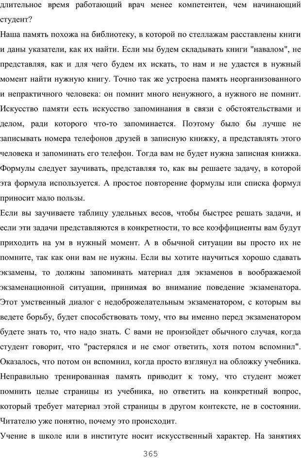 PDF. Восхождение к индивидуальности. Орлов Ю. М. Страница 364. Читать онлайн