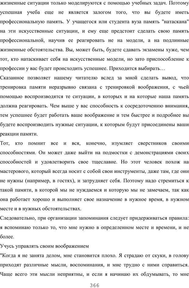 PDF. Восхождение к индивидуальности. Орлов Ю. М. Страница 365. Читать онлайн