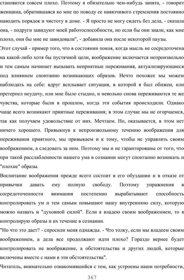 PDF. Восхождение к индивидуальности. Орлов Ю. М. Страница 366. Читать онлайн