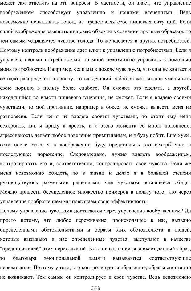 PDF. Восхождение к индивидуальности. Орлов Ю. М. Страница 367. Читать онлайн